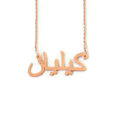 Arabic Name Necklace in Rose Gold Tone