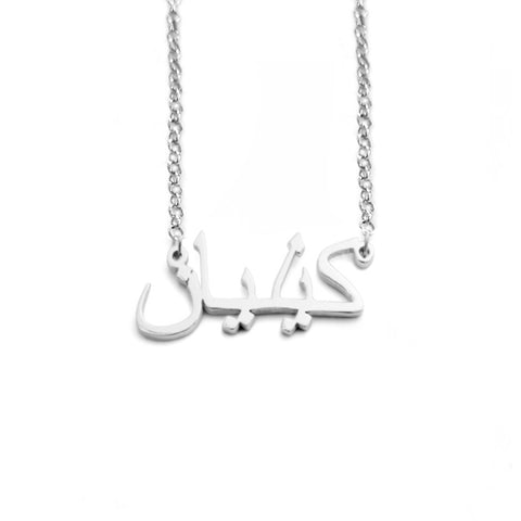 Arabic Name Necklace in White Gold Tone