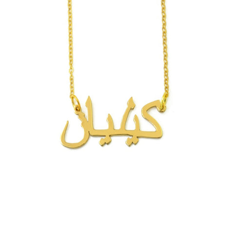 Arabic Name Necklace in Yellow Gold Tone