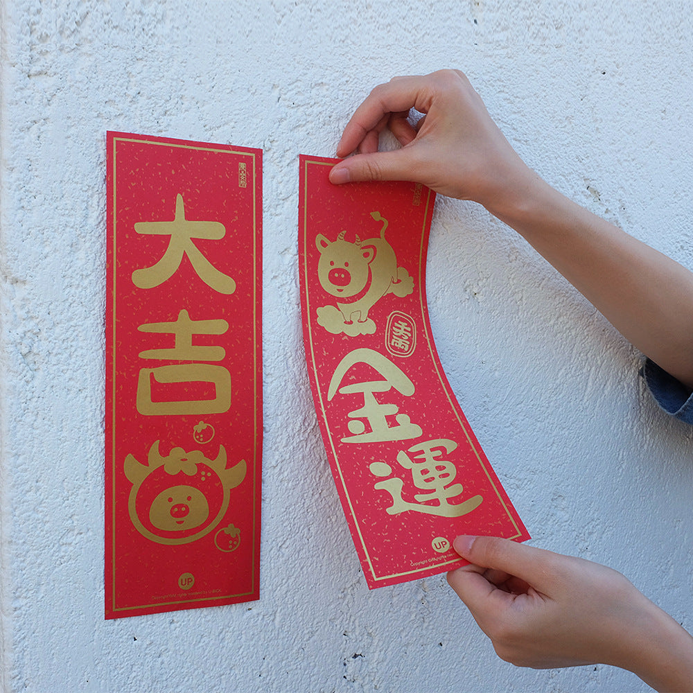 Chinese New Year Door Couplets A72231C