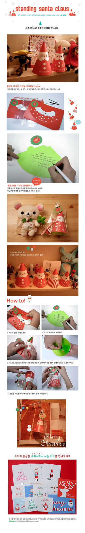 Korea Christmas Cards Set of 4 - X781G