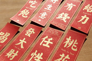 Chinese New Year Door Couplets A7223B