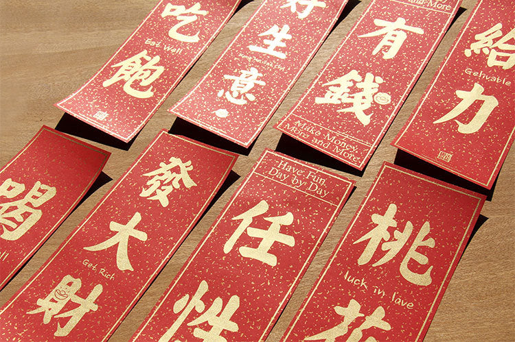 Chinese New Year Door Couplets A7223D