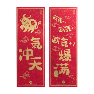 Chinese New Year Door Couplets A72231A