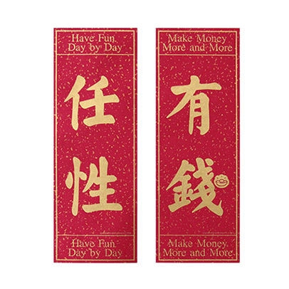 Chinese New Year Door Couplets A7223A