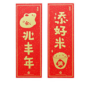 Chinese New Year Door Couplets A7223I