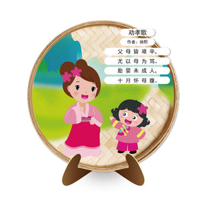 Learn Chinese Poem through Art and Craft AC2001I