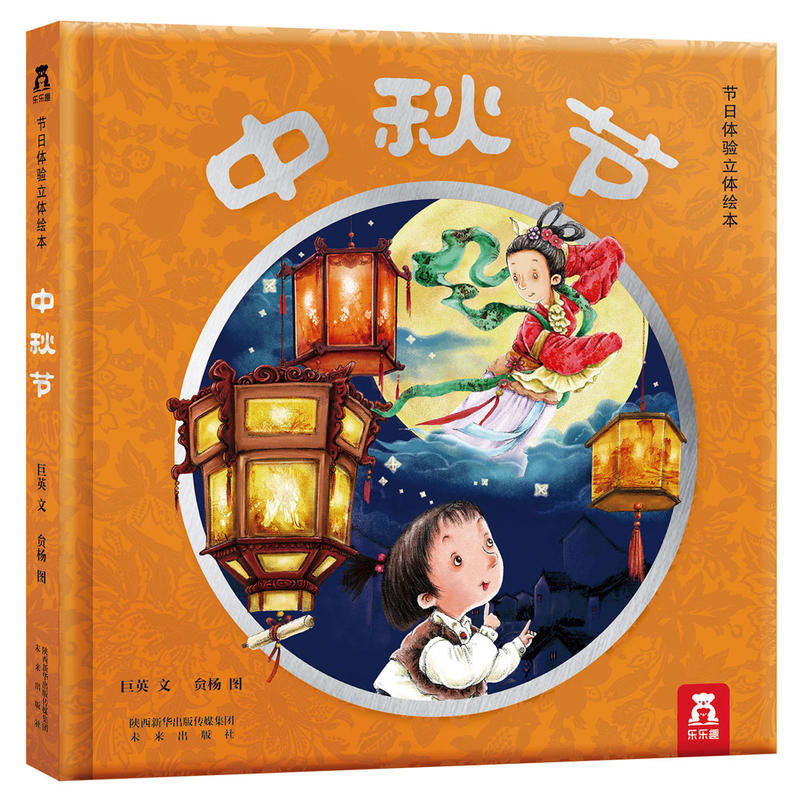 Mid-Autumn Festival Pop up Book in Chinese BK1001A
