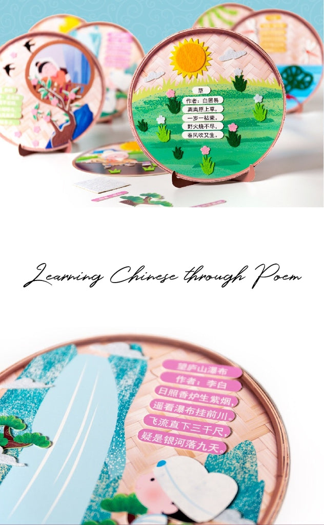 Learn Chinese Poem through Art and Craft AC2001F