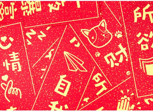 Chinese New Year Door Couplets A7223G