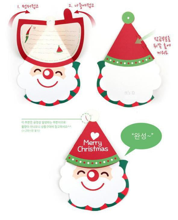 Korea Christmas Cards Set of 2 - X781N