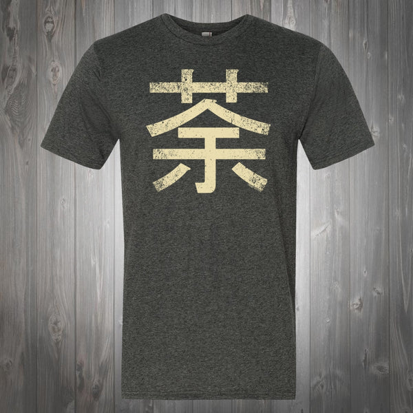 chá tea Chinese character t shirt