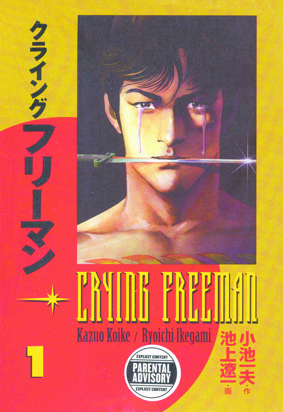 CRYING FREEMAN TP VOL 01 (C: 1-1-2)