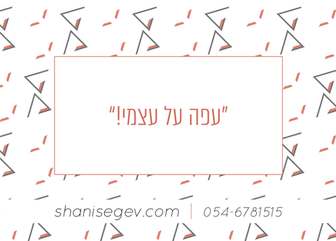 Shani Segev, Positive Thinking, Women Fashion