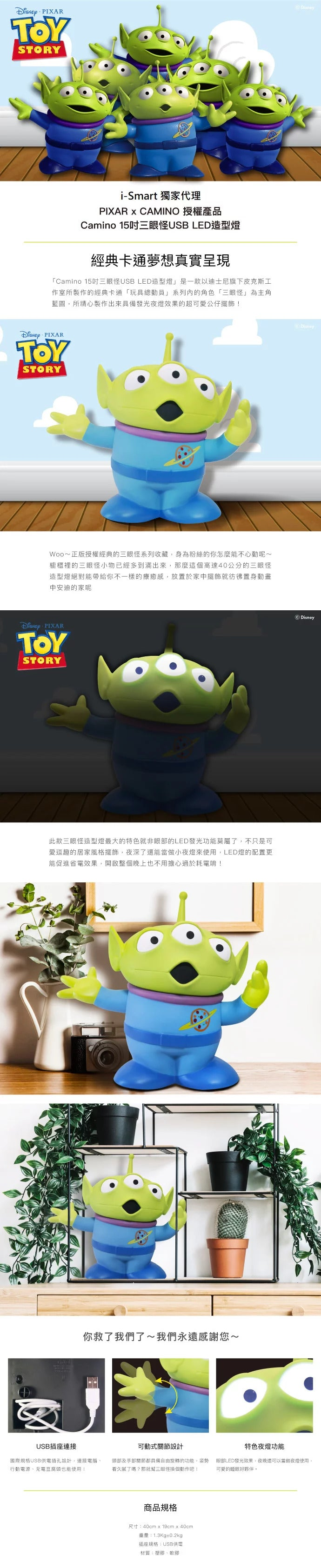 Toystory Alien USB Light - up-next.com.hk