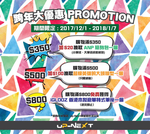 Christmas Promotion 2017 Upnext figure toy stationary selection