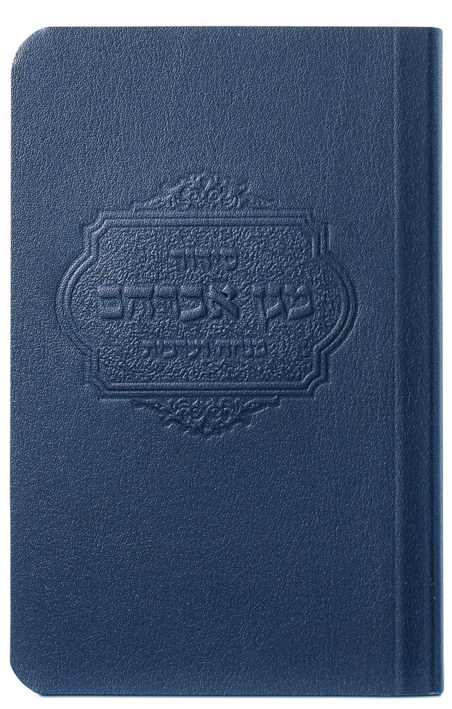 POCKET MINHAH-ARBIT SIDDUR