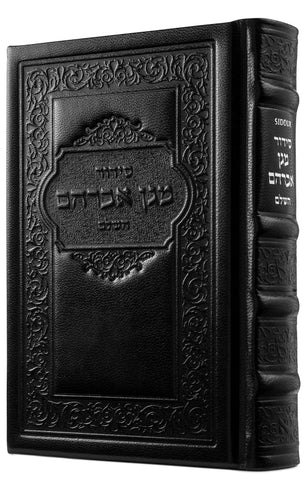 SMALL MINHAH ARBIT SIDDUR