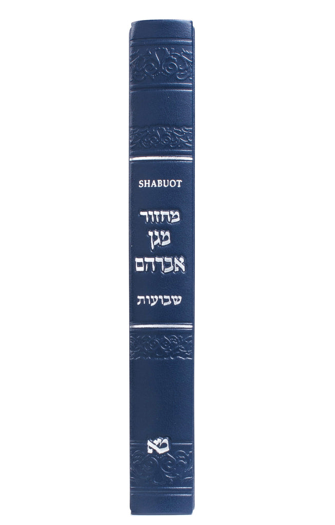 LARGE SHABUOT MACHZOR