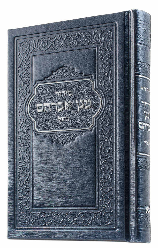 SMALL WEEKDAY SIDDUR