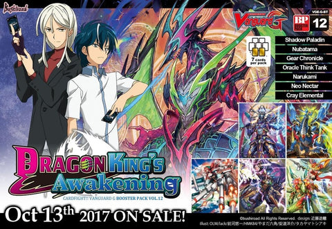 Cardfight Vanguard VGE-G-BT12 BOOSTER Pack VOL. 12 DRAGON KING'S AWAKENING - ENGLISH (Release date 13/10/2017)