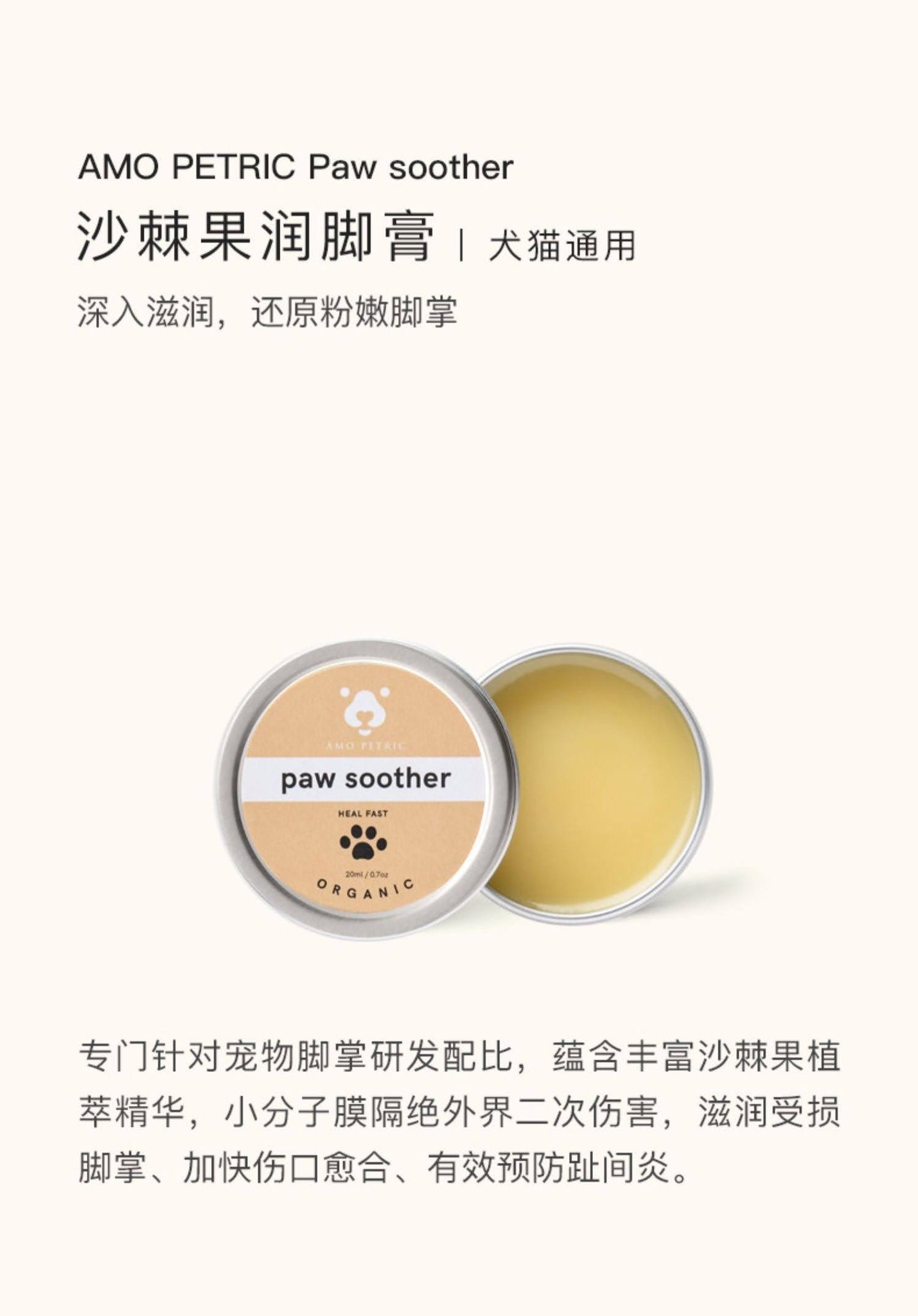 Amo Petric Paw Soother
