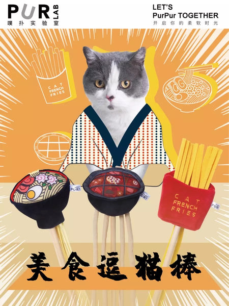 Purlab Hotpot / Ramen / Fries Cat Wand