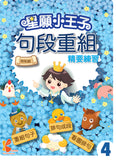 星願小王子-句段重組精要練習 1-6冊 - Kidz Education