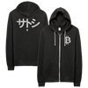 B Money Satoshi (Adult) Vintage Eco-Black Fleece Zip Hoodie - Bitcoin BTC Hoodie