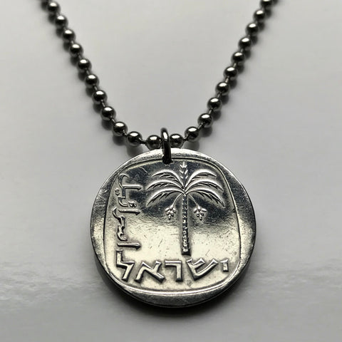 Israel 10 Agorot coin pendant Jewish date palm tree Judean Hebrew Jew Jerusalem Tanakh Torah Talmud Mikra Holy Land Middle East n002519