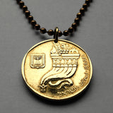 1982 or 1984 Israel 5 Sheqalim coin pendant Jewish cornucopia horn of plenty Hebrew gold MENORAH Torah Judea necklace Jerusalem Zion n001704