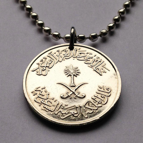 1977 Saudi Arabia 25 Halalah coin pendant Arabic crossed swords Mecca mosque Riyadh Arab Middle East Ibn Saud 'Asir Region palm tree n001784