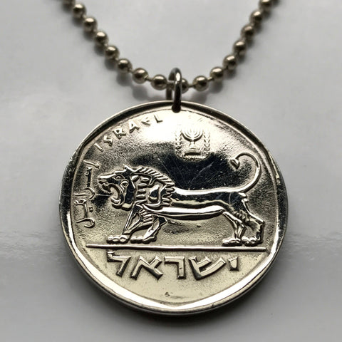 1978 1979 Israel 5 Lirot coin pendant Jewish Lion of Judah Seal of Shema Jeroboam Jerusalem Tel Aviv menorah Hebrew Haifa Rishon LeZion Petah Tikva Yiddish Bar Kochba Yehudim Nazareth Star of David n002169