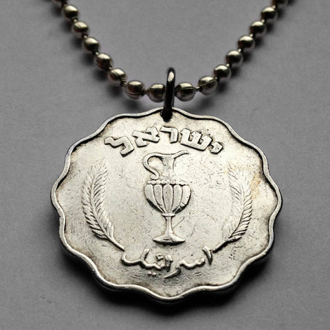 1952 Israel 10 Prutah coin pendant Jewish Single-handled Jug Jerusalem Judea Bar-Kochba Holon Jew Jaffa Masada Hebrew menorah zion n001665