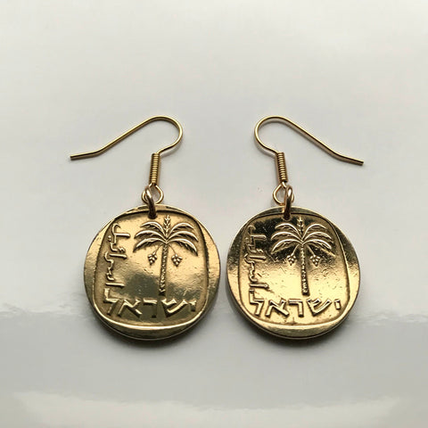 Israel 10 Agorot coin earrings Jewish date palm tree Hebrew Temple Mount Holy Land Judea Zion Jews Torah Middle East bar mitzvah e000130