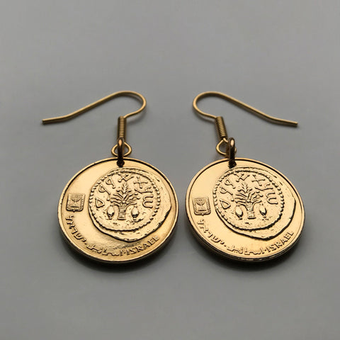 Israel 5 Agorot coin earrings Sukkot Jewish lulav etrog date palm Jew Holiday Hebrew Bar Kokhba revolt Yom Tov fish hook e000103