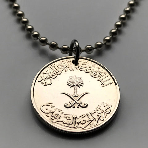 1988 Saudi Arabia 10 Halala coin pendant Arab crossed sword Mecca mosque Riyadh Arab Middle East Ibn Saud 'Asir Region palm trees n003059