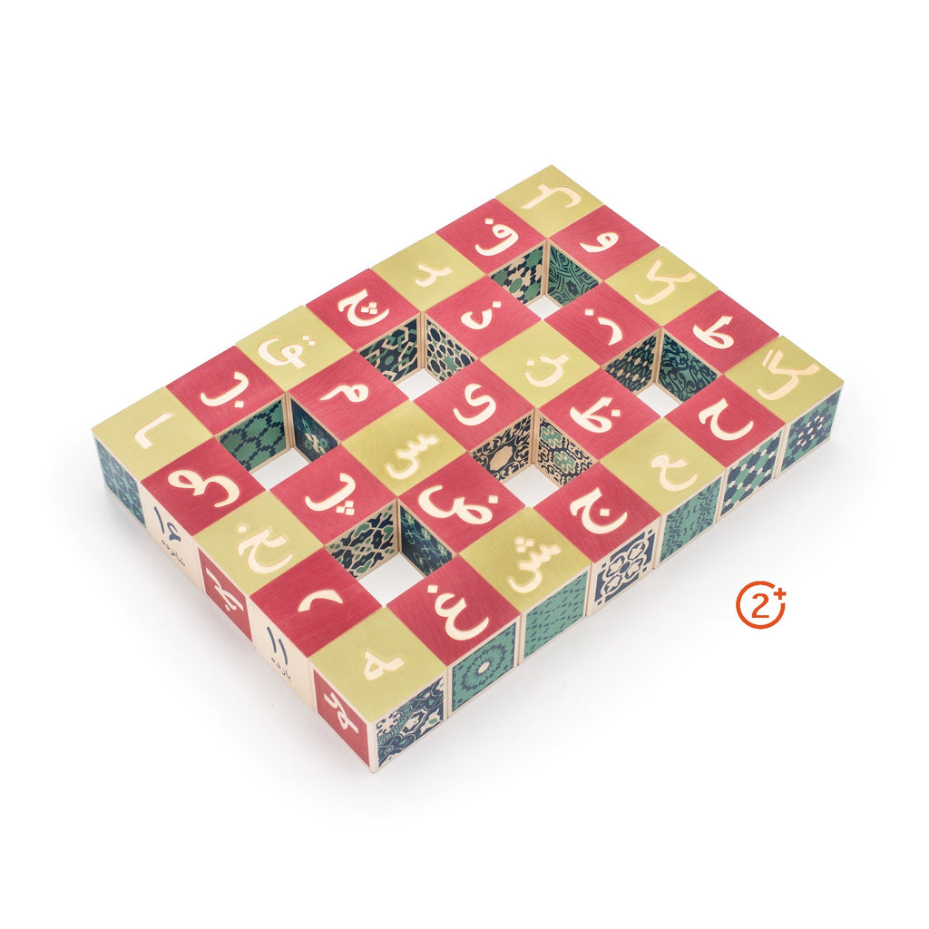 Farsi Alphabet Blocks