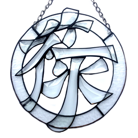 STAINED GLASS BEVELED Prosperity Symbol Inspirational.
