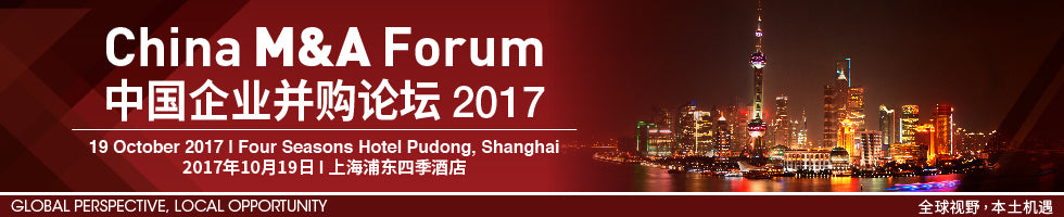 China M&A Forum 2017
