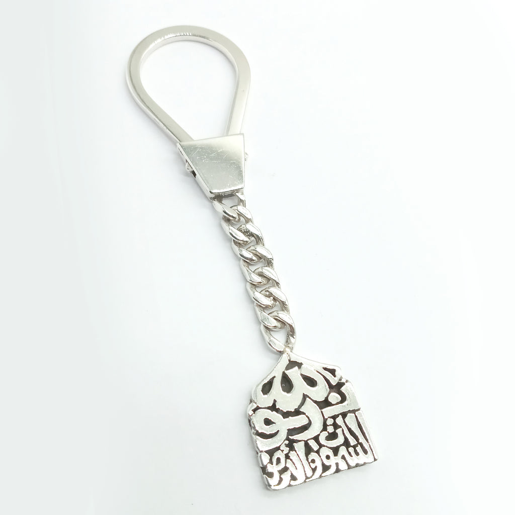 Pure Silver Keychain Gift in UAE