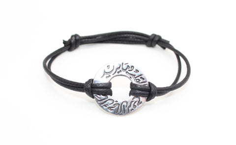 Pure Silver hand engraved calligraphy with black leather bracelet