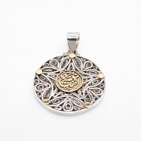 Arabian Jewellery Silver Pendant with Gold and Arabic Calligraphy