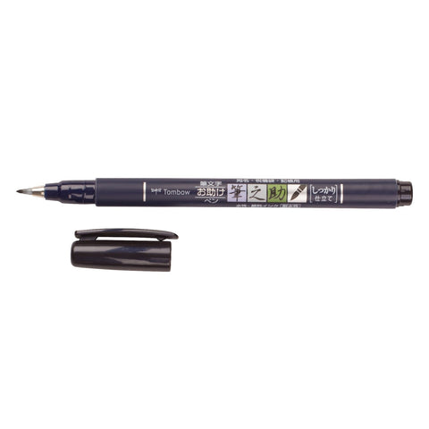 FUDENOSUKE BRUSH PEN : HARD TIP : BLACK