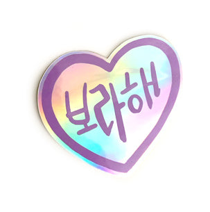 BTS I Purple You Sticker