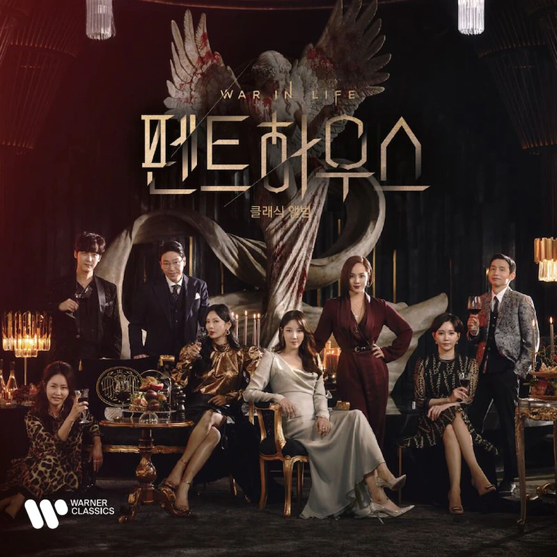 SBS Drama - The Penthouse: War of Life OST (The Classical Album) – Harumio