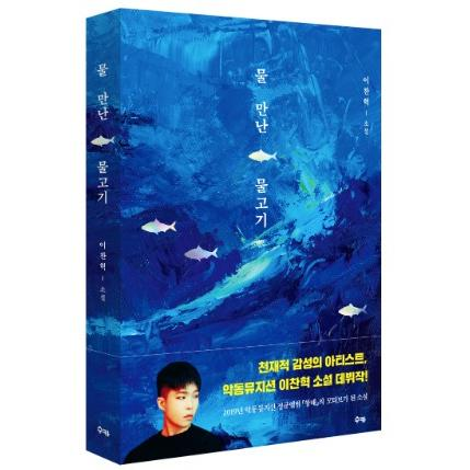 Lee Chan-Hyuk - Fish Meets Water Novel