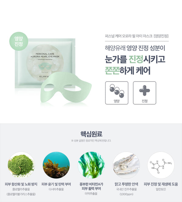 Klavuu - Personal Care Aurora Pearl Eye Mask Set