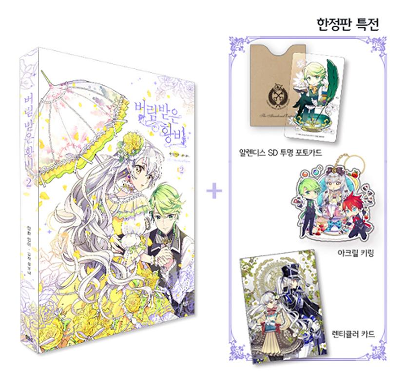 Volume 2 Limited Edition Manhwa