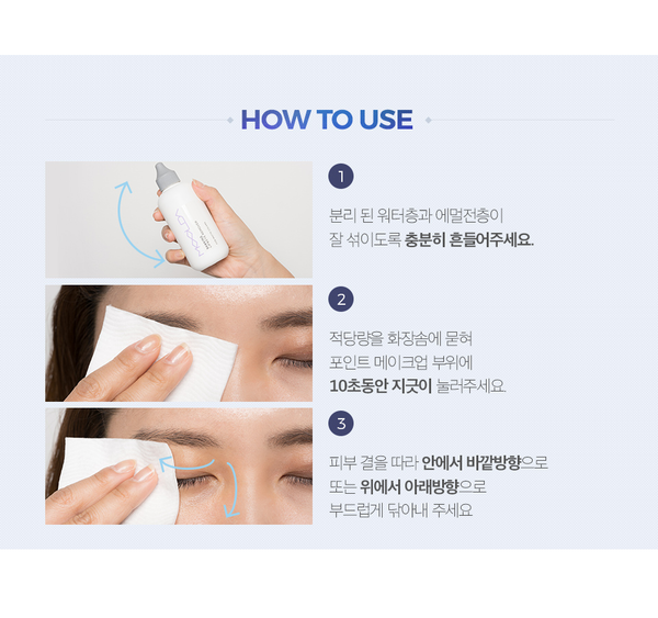 Moolda - Shaking Lip & Eye Remover